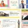 里山住宅博モデルのオープン日程