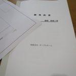 加古川市H様邸のご契約