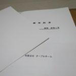 播磨町U様邸のご契約