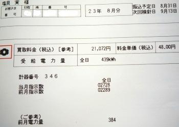 2011081215594311456.jpg